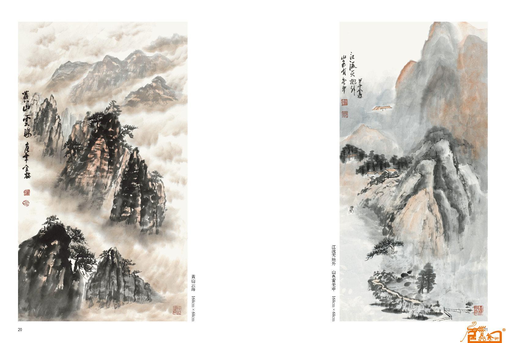 金樱-国画山水-10-淘宝-名人字画-中国书画服务中心