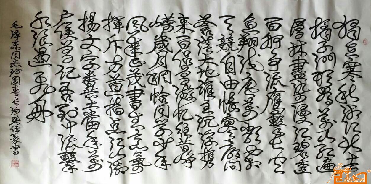 名家 张传聚 书法 - 沁园春.长沙